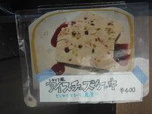 アイスチーズケーキ